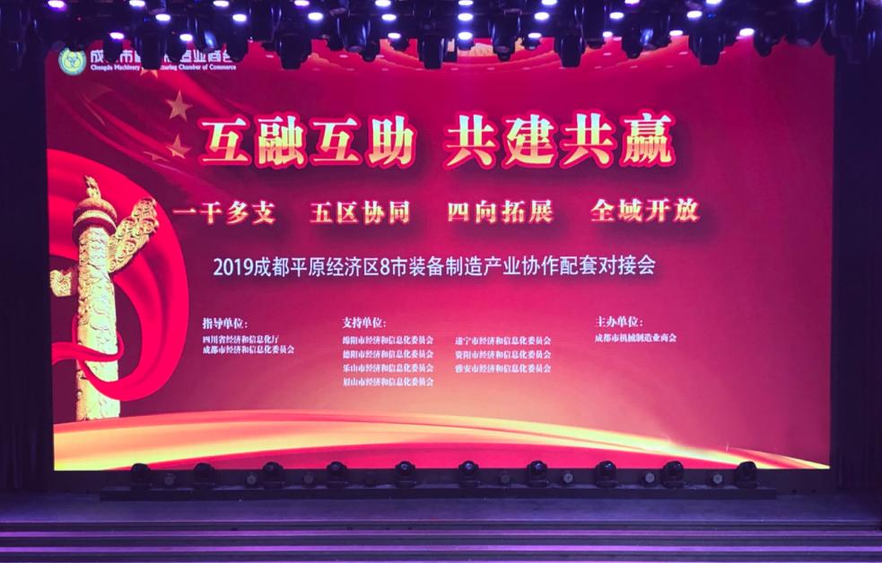 2019成都平原经济区8市装备产业协作配套对接会